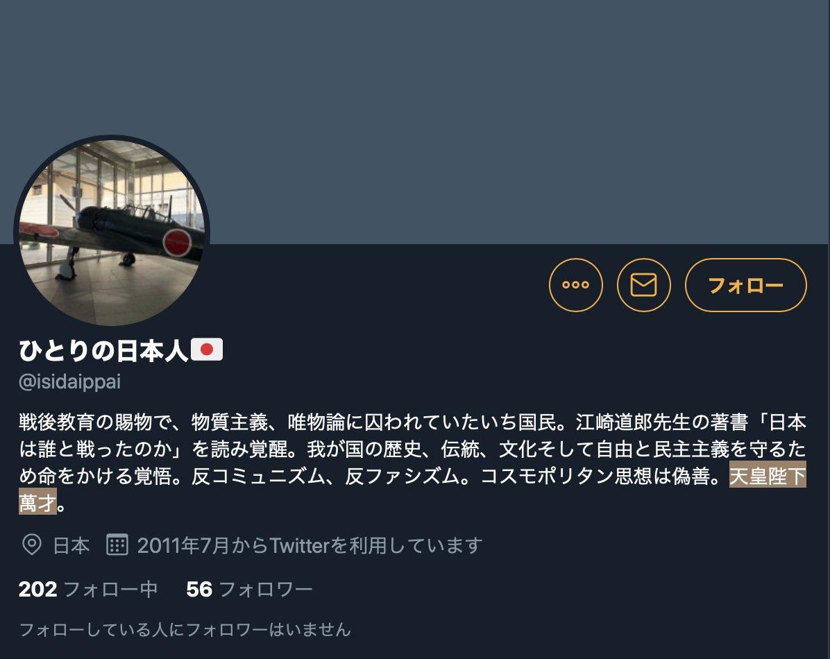 本物の日本人なら「万歳」の漢字を間違えるか?