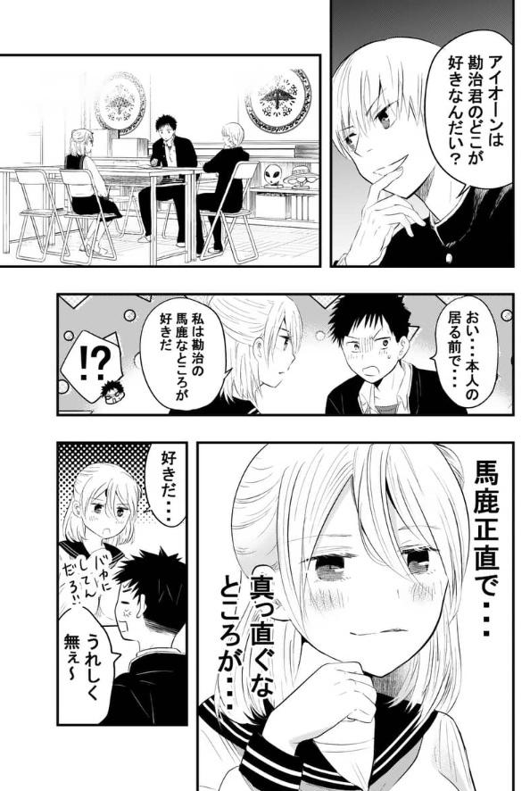 【1P漫画】私が君を好きな理由。