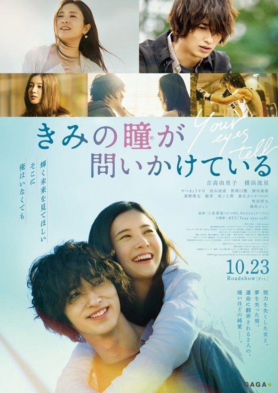 สื่อเผย เพลง #YourEyesTell จากอัลบั้ม #MAP_OF_THE_SOUL_7_THE_JOURNEY ที่ #JungKook @BTS_twt ได้ร่วมโปรดิวซ์ จะถูกใช้เป็นเพลงประกอบภาพยนตร์ญี่ปุ่นเรื่อง 'きみの瞳が問いかけている (Your Eyes Tell)' รีเมกจากภาพยนตร์เกาหลีเรื่อง '오직 그대만 (Always)'
