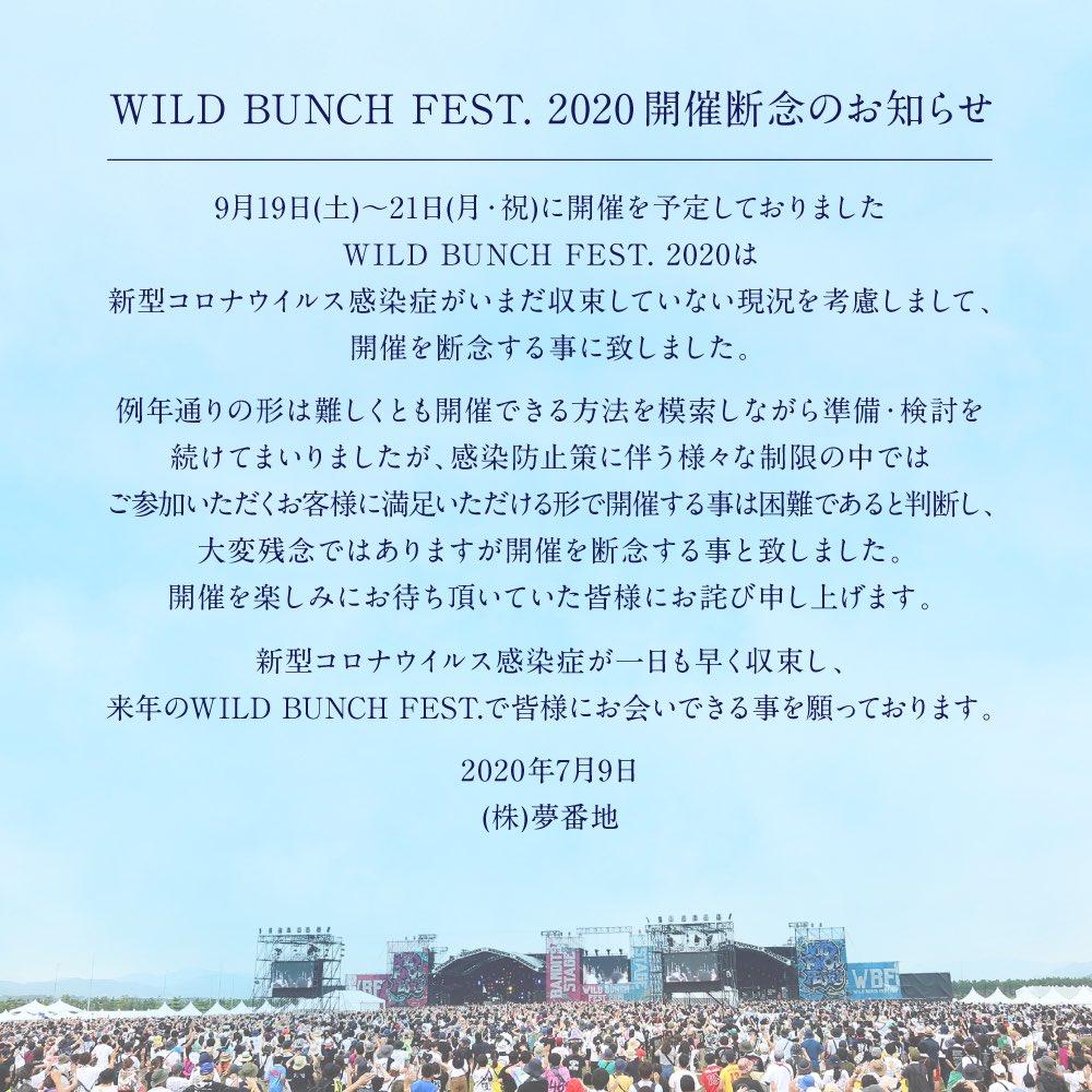 WILD BUNCH FEST. 2020開催断念のお知らせ#ワイバン#wbfest#来年こそは開催