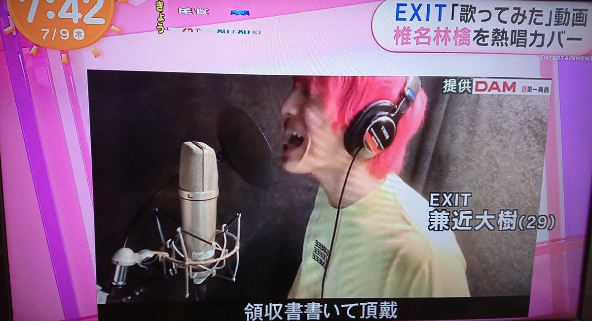 歌っ て みた exit