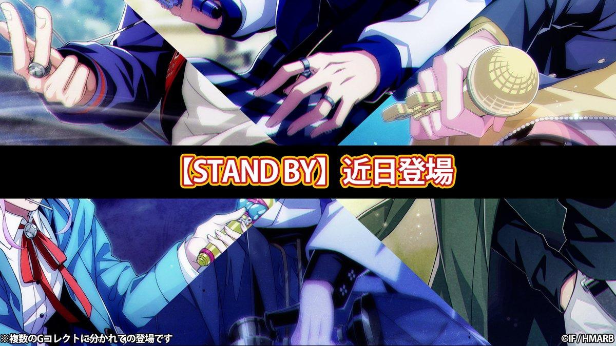【お知らせ】今月登場予定「STAND BY」シリーズのイラストを今回だけ特別に一部公開!登場までしばらくお待ちください👀#ヒプマイ #ヒプマイARB