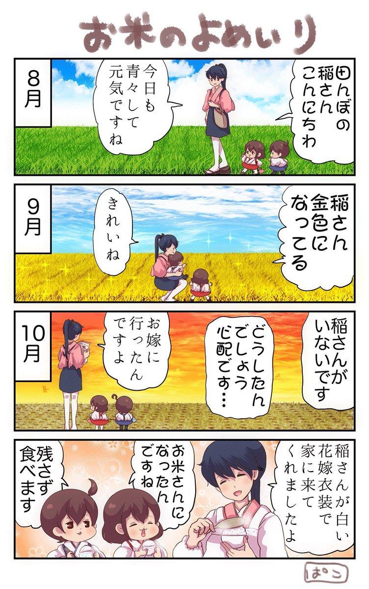 お米のよめいり