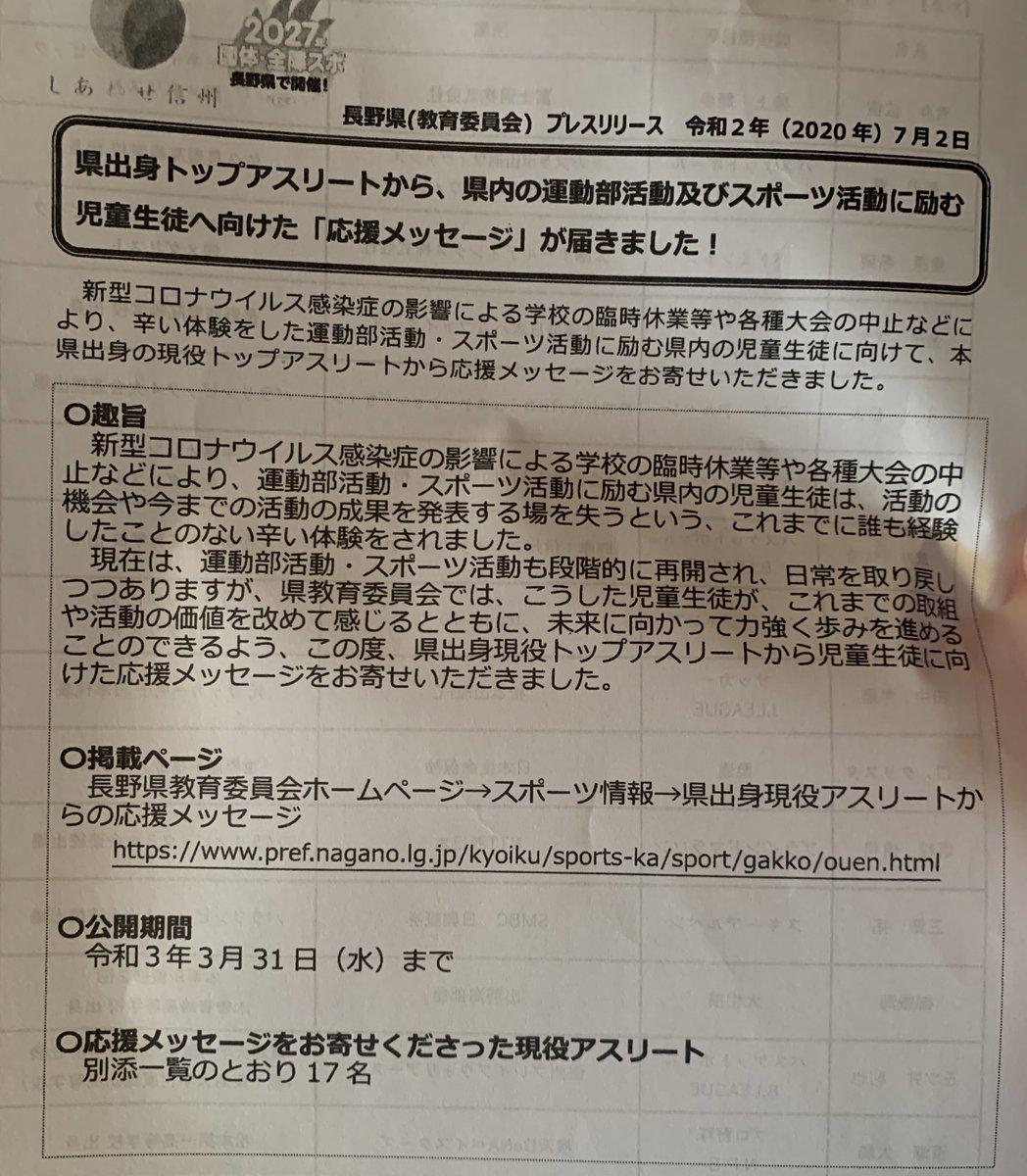 長野 県 教育 委員 会 高校 入試