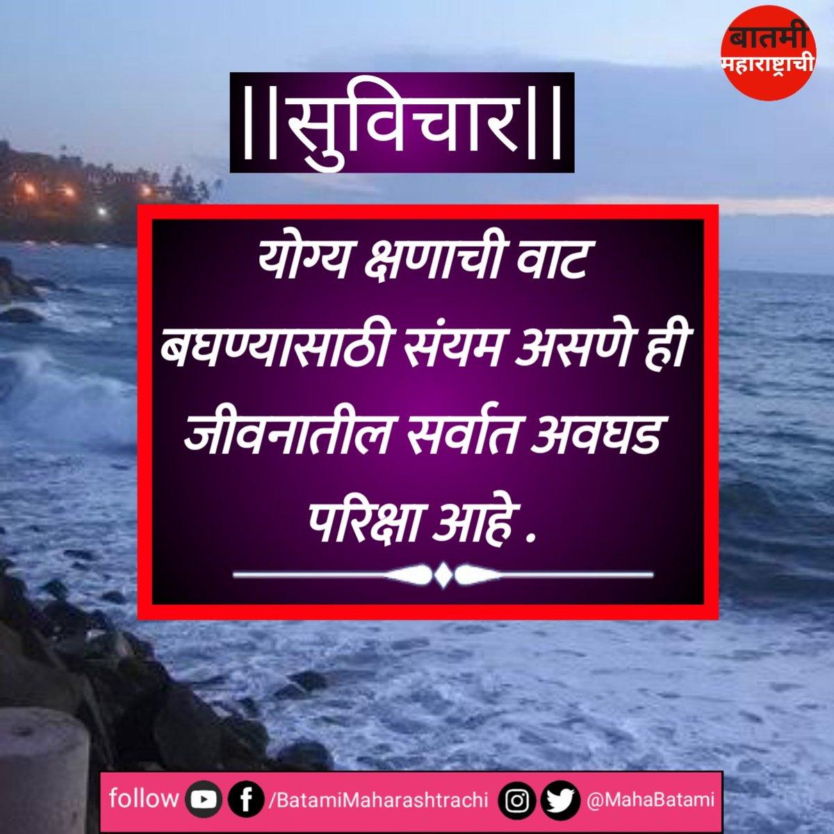 .........सुप्रभात.........  @MahaBatami @BeyondMarathi @MarathiRT @anubandhmarathi @MarathiBrain @marathivichar @Marhathi @YoMarathi @marathibraincom @Marathi_Kavita8 #ThoughtForTheDay #GoodMorningWorld #motivation  #goodmorning  #thursdayvibes  #ThursdayThoughts #म #मराठीpic.twitter.com/W2p6Zxf6fh