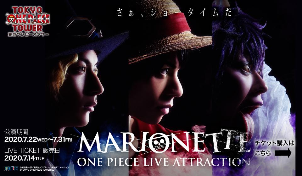 【重要】「LIVE TICKET」につきまして#東京ワンピースタワー は、2020/7/22(水)から7/31(金)の閉園まで、「ONE PIECE LIVE ATTRACTION『MARIONETTE』」を上演いたします。※7/18(土)〜7/21(火)の期間はライブショーの上演はございません。詳しくはこちら: