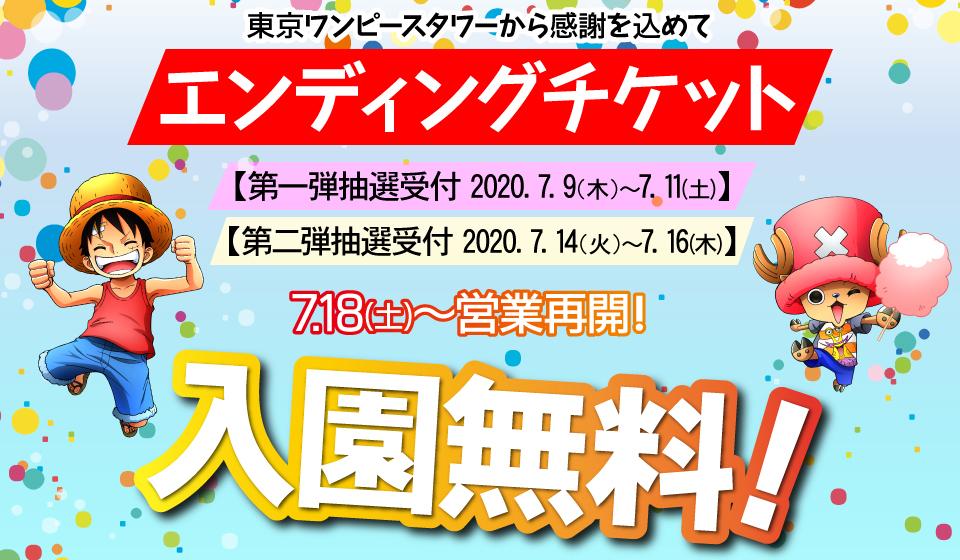 【重要】東京ワンピースタワー 「エンディングチケット」につきまして#東京ワンピースタワー は、2020/7/18(土)から7/31(金)の閉園までの14日間、お客様への感謝の意を込めまして、「エンディングチケット」をご用意し、無料にてパークへご招待いたします。詳しくはこちら: