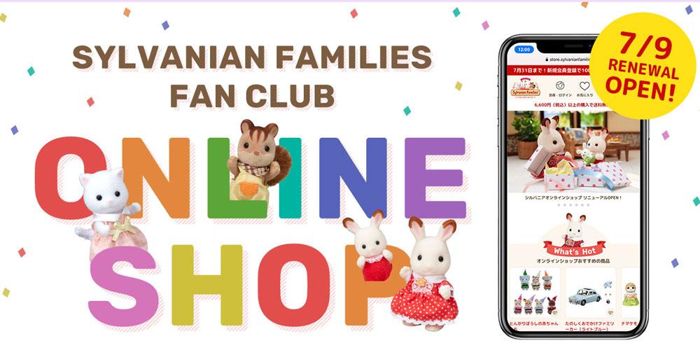 大変お待たせいたしました。 シルバニアファミリー オンラインショップが再オープンしました。  生まれ変わったオンラインショップで、お買物をお楽しみください! https://t.co/mWx5pE7kMx  #シルバニアファミリー #シルバニア https://t.co/HveuSlAce6