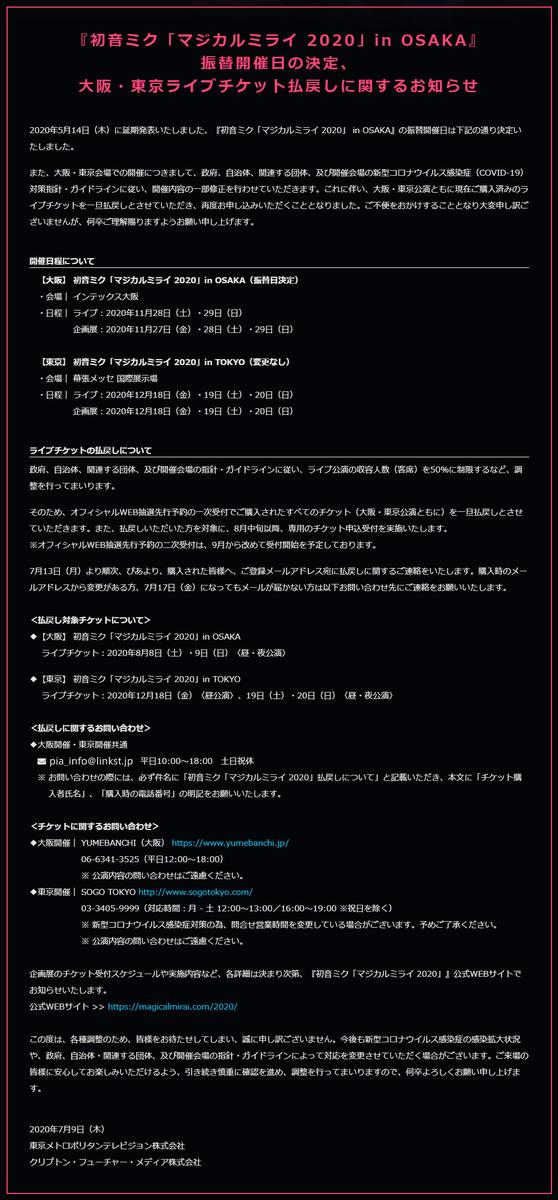 【お知らせ】『初音ミク「マジカルミライ 2020」in OSAKA』の振替開催日は11/27(金)~29(日)に決定いたしました。また、大阪・東京ライブチケットの払戻しも行います。詳細は以下よりご確認ください。#マジカルミライ2020 #初音ミク