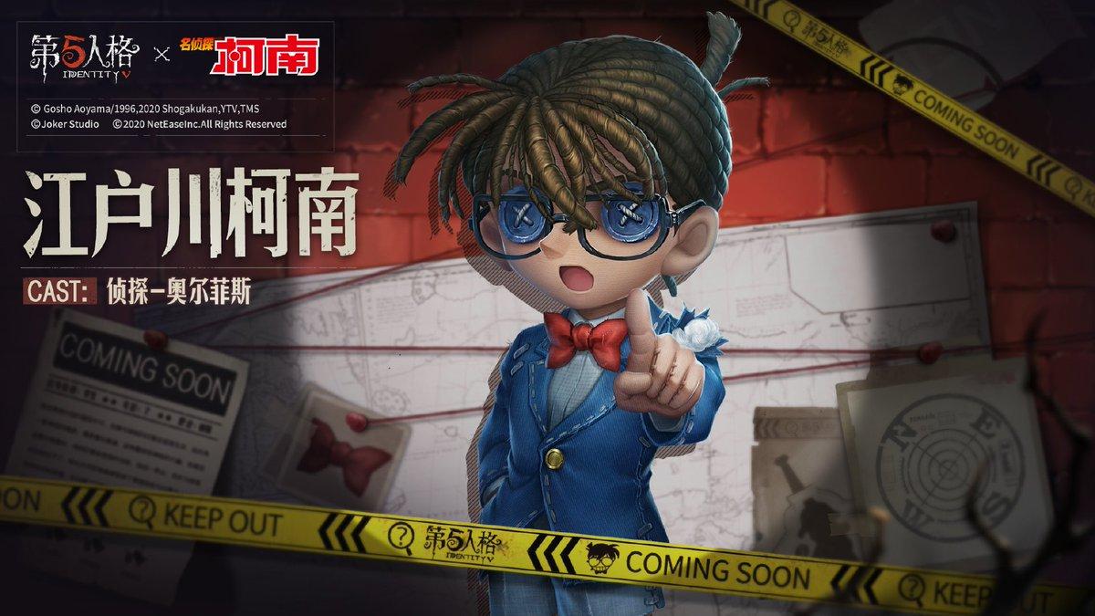 【中国版】コナンコラボ ⚽「真実はいつも一つ!」探偵オルフェウス - 江戸川コナン / 工藤新一