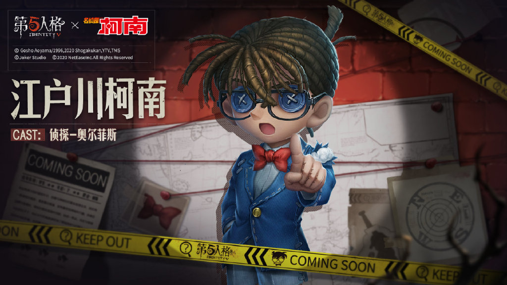 第五人格xコナン コラボ探偵オルフェウス-江戸川コナン/工藤新一