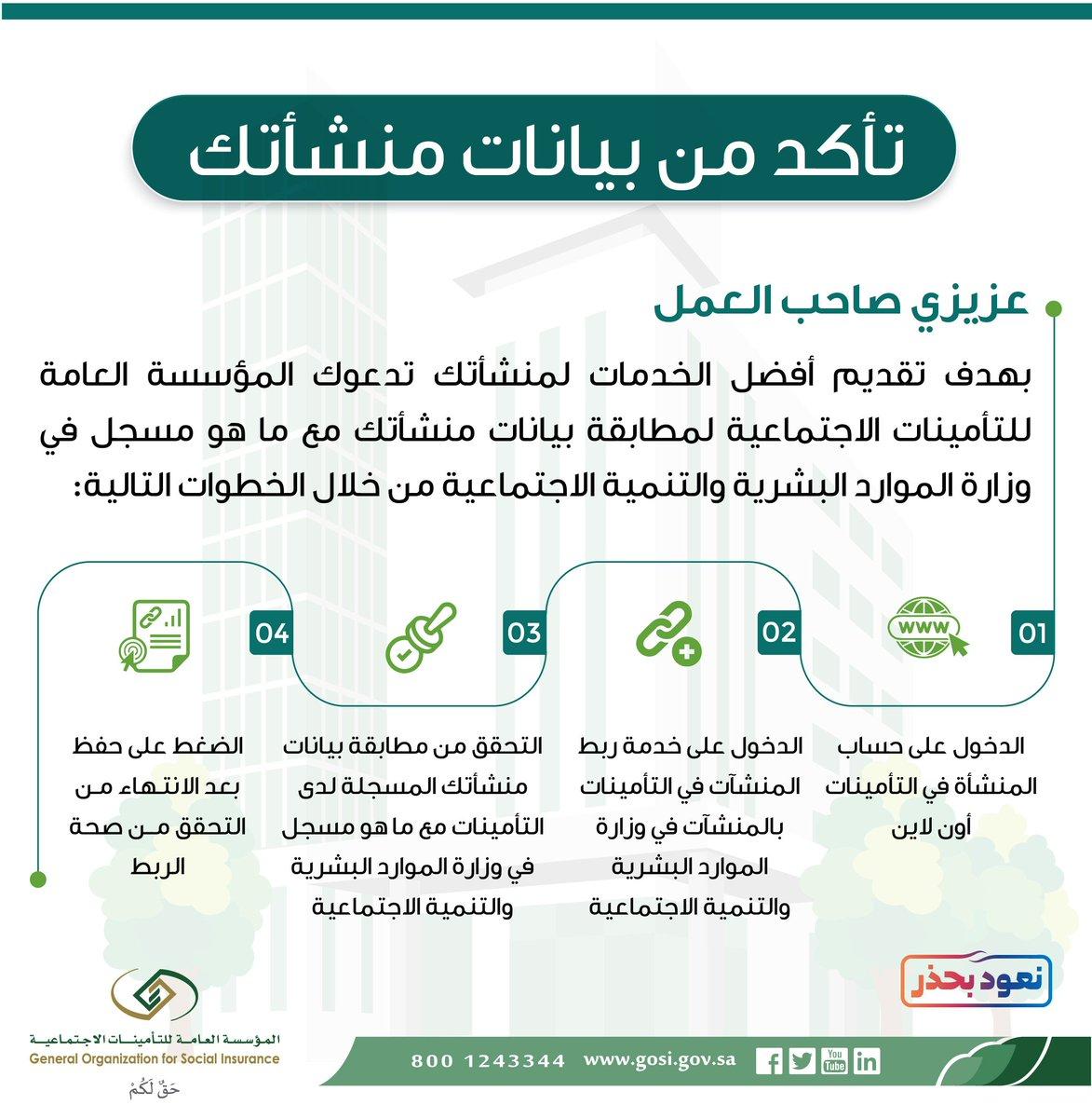 التأمينات الاجتماعية On Twitter تأكد من بيانات منشأتك في التأمينات الاجتماعية مع ماهو مسجل في وزارة الموارد البشرية والتنمية الاجتماعية