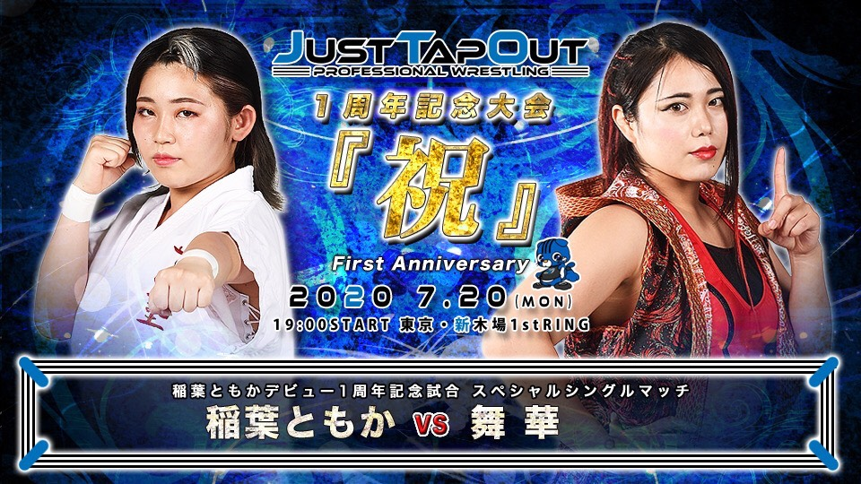 7.20 JUSTTAPOUT一周年記念新木場大会各試合の協賛募集中です  各試合二社(個人も可)まで  リング上で目録贈呈、撮影等できます  興味ある方は気軽にDMかJUST_TAP_OUT2019@yahoo.co.jpまでお願いいたします #pw_jto https://t.co/cuU6i4a9Qw