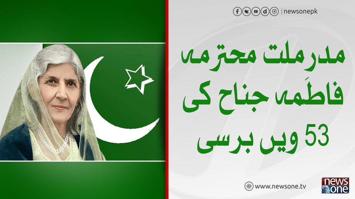 Madr e Millat Mohtarma Fatima Jinnah Ki Aaj 53 We Barsi https://t.co/D9I17WfDGf   #Newsonepk #Pakistan #FatimaJinnah #MadreMillat #QuaideAzam #DeathAnniversary #MotherOfTheNation #PakistanZindabad https://t.co/RqOEsNrbAD