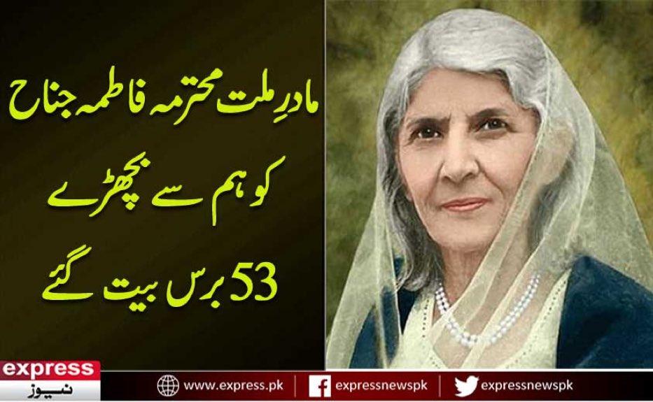 آج محترمہ فاطمہ جناح کی وفات کا دن ہے۔  قوم نے ان کو مادرِ ملّت کا لقب دیا جس طرح فاطمہ نام مقدس ہے ویسے ہی کردار عظیم تھا۔  یہ وہ خاموش طاقت تھیں جو اپنے عظیم بھائ قائد اعظم محمد علی جناح کے پیچھے تحریک پاکستان میں  ایک مضبوط دیوار کی طرح کھڑی رہیں۔  اللہ ان کی مغفرت فرمائے آمین https://t.co/aPpBTDv4PG