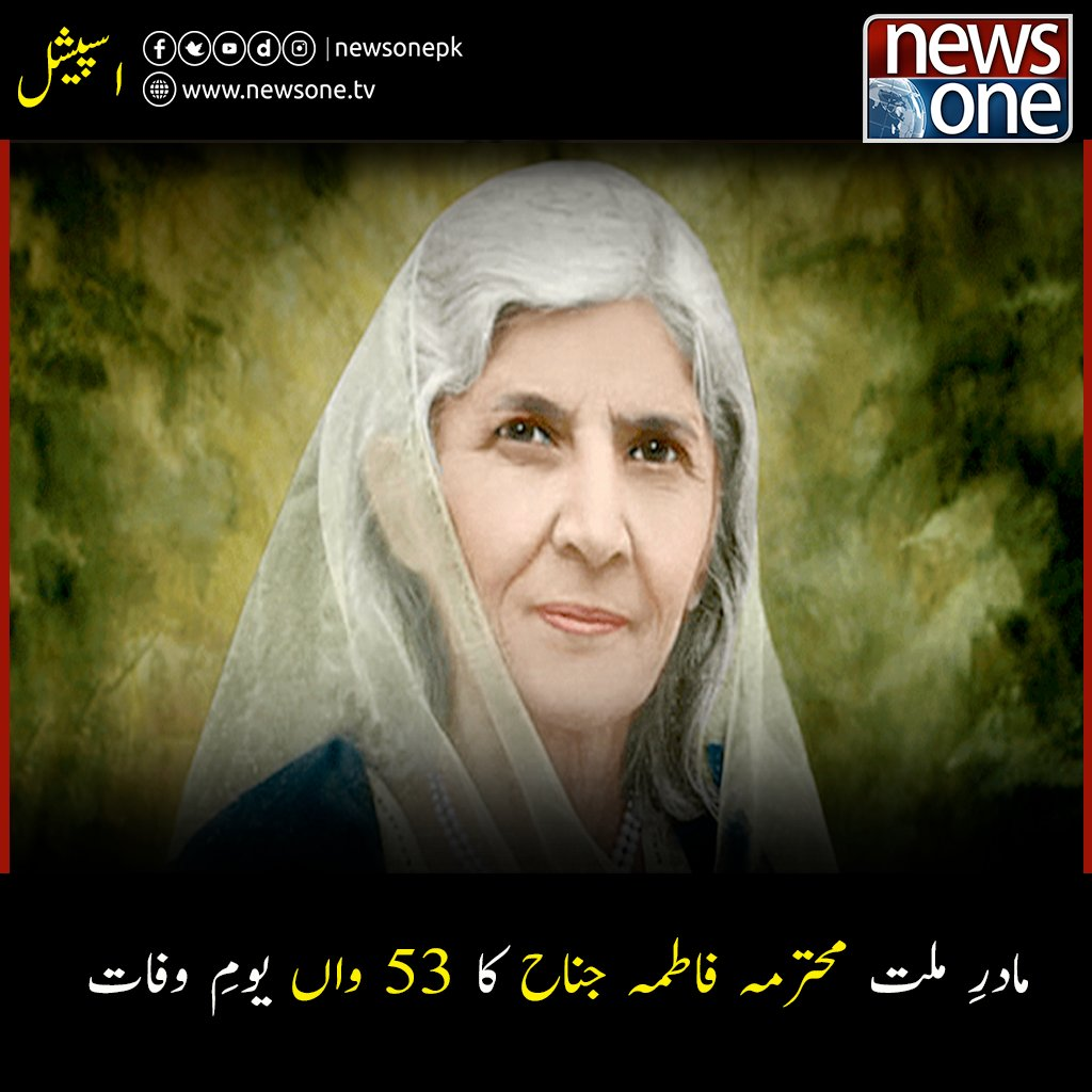 مادرِ ملت محترمہ فاطمہ جناح کا 53 واں یومِ وفات  For Details visit | https://t.co/DXu35qUgMH  #FatimaJinnah  #MadreMillat #QuaideAzam #Pakistan  #Newsonepk https://t.co/IqVVh2yn8E