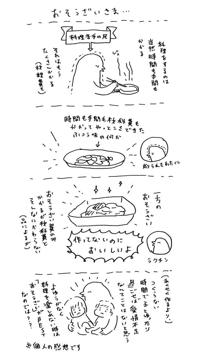 私とお惣菜さま