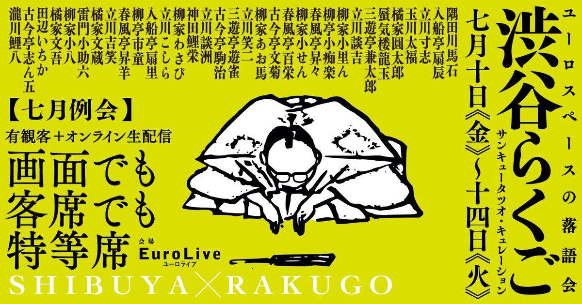 ついに明日開幕【渋谷らくご7月公演】オンライン生配信+渋谷ユーロライブで席数限定の観客ありで、開催します10日(金)〜14日(火)の視聴チケットはこちら#シブラク