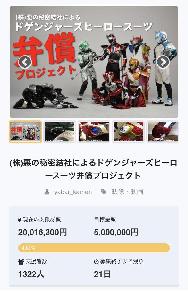 【2000万円突破!】本当にありがとう…😢ドゲンジャーズのセカンドシーズンに向けて着々と準備しているぞ!すんごい情報も今後あるとかないとか…❗️