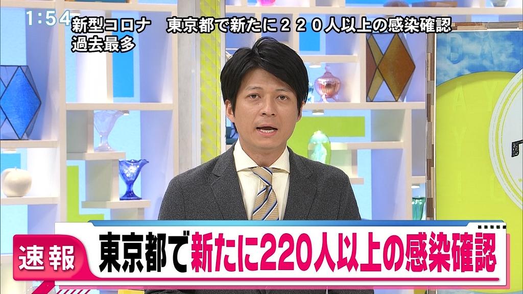 東京220人以上の感染確認だって…えらいことになってきたな
