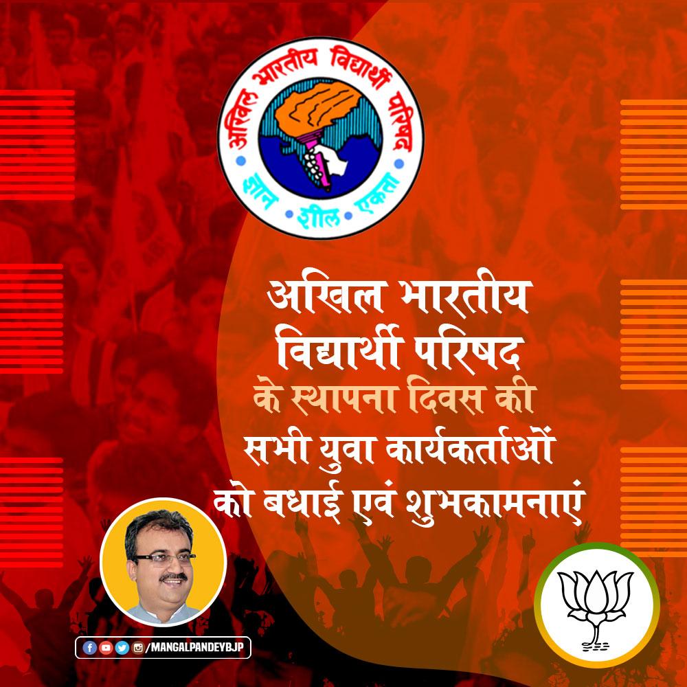 विश्व के सबसे बड़े छात्र संगठन अखिल भारतीय विद्यार्थी परिषद के स्थापना दिवस की परिषद के सभी कार्यकर्ताओं को हार्दिक शुभकामनाएं। https://t.co/j1qDneBXRq