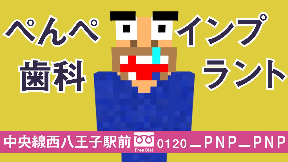 ぺんぺ歯科 インプラント #日本列島クラフト広告