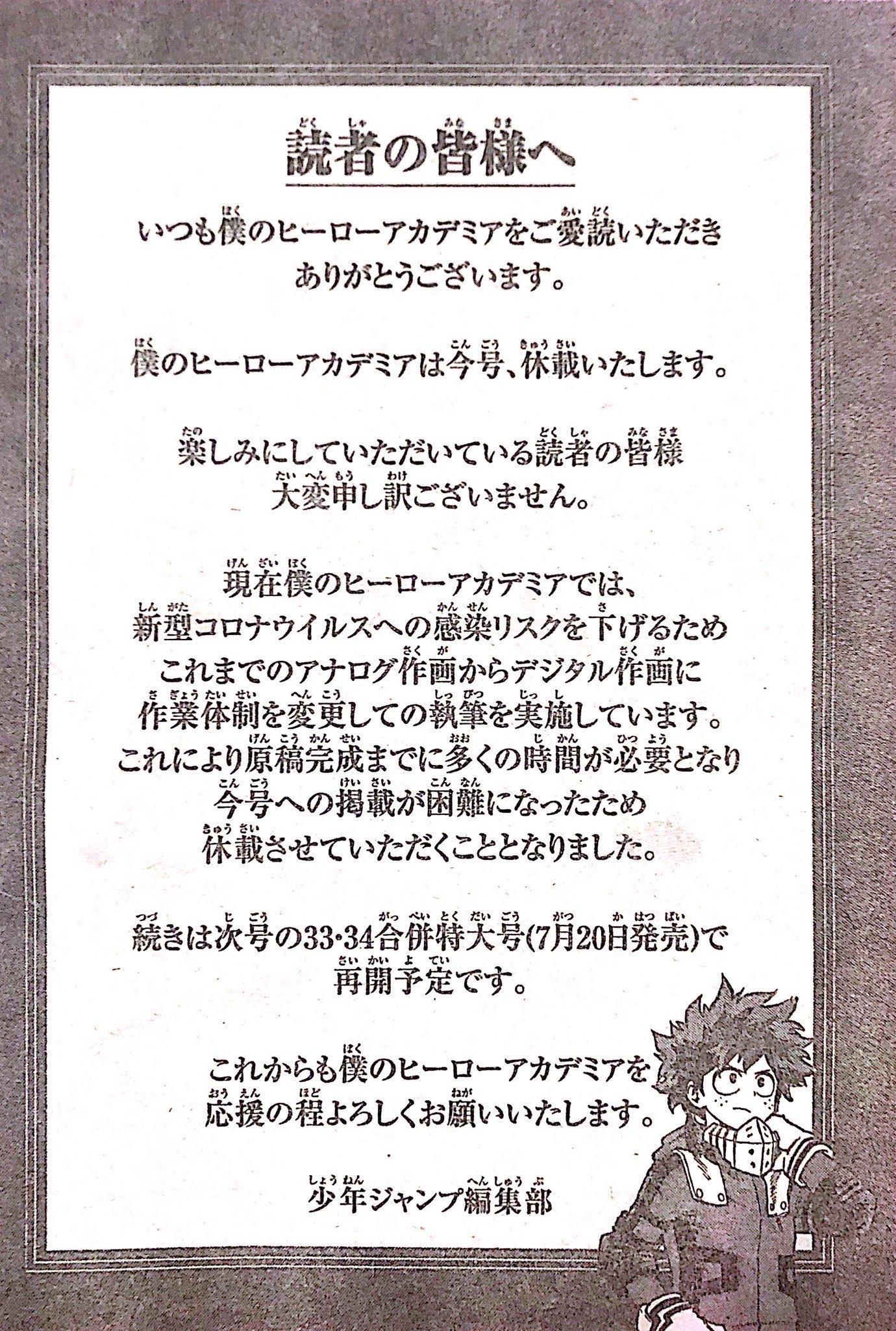 Shonen Jump clarifies 'Boku no Hero Academia' Break in Issue #32!