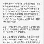 Image for the Tweet beginning: [お知らせ] 弊グループはアイドルグループ「ERЯOR」の解散について大変残念と思います。7/18日HKIF主催の《NDE Vol.8》はERЯOR最後の公演を知り、メンバーはこの機会にERЯORとの共演を望んでいます。両方運営の相談の末、弊グループは《NDE Vol.8》に出演することを決めました。