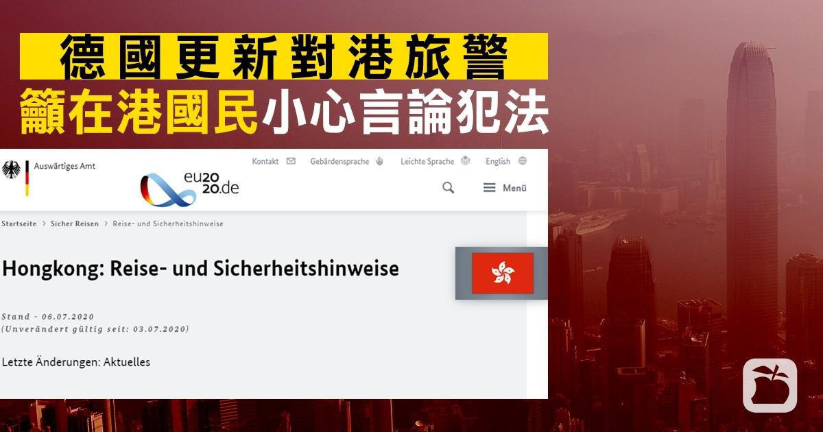 Germany's Latest Travel Advisory Urges German Nationals in #HongKong to Watch Their Words as China Imposes Sweeping #NationalSecurityLaw  #China_is_terrorist  #MakeChinaPay  #Rubbish_HKGov   Picture from AppleDaily https://t.co/uIHLmZ8l4X