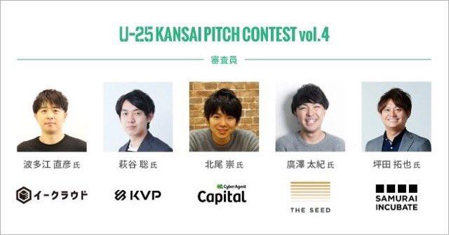 8月17日に開催するU-25 kansai pitch contestの審査員を発表しました!今大会も豪華です!!・波多江 直彦さん(イークラウド)・萩谷 聡さん(KVP)・北尾 崇さん(CAC)・廣澤 太紀さん(THE SEED)・坪田 拓也さん(サムライインキュベート) #U25関西ピッチ