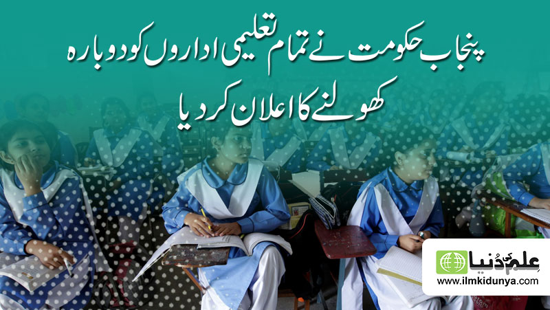 Govt is finally decided to re open schools from 15 September in the meeting of all provinces education ministers.  https://www.ilmkidunya.com/edunews/punjab-government-declares-their-decision-regarding-the-reopening-of-educational-institutes-23988.aspx?fbclid=IwAR3rtCU0txbEUfxpWK99s1ndOb00heh2Gh8DRWNdqjCb-n1mVDrSzQkGXYo…  #Educationalinstitute #Schoolreopen #Educationministerpic.twitter.com/OPIpjerd1P