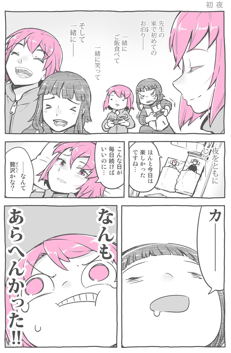【ピンクは淫乱】ヘアカラーズ再掲ラストです。ピンクは描いてて楽しかったです!