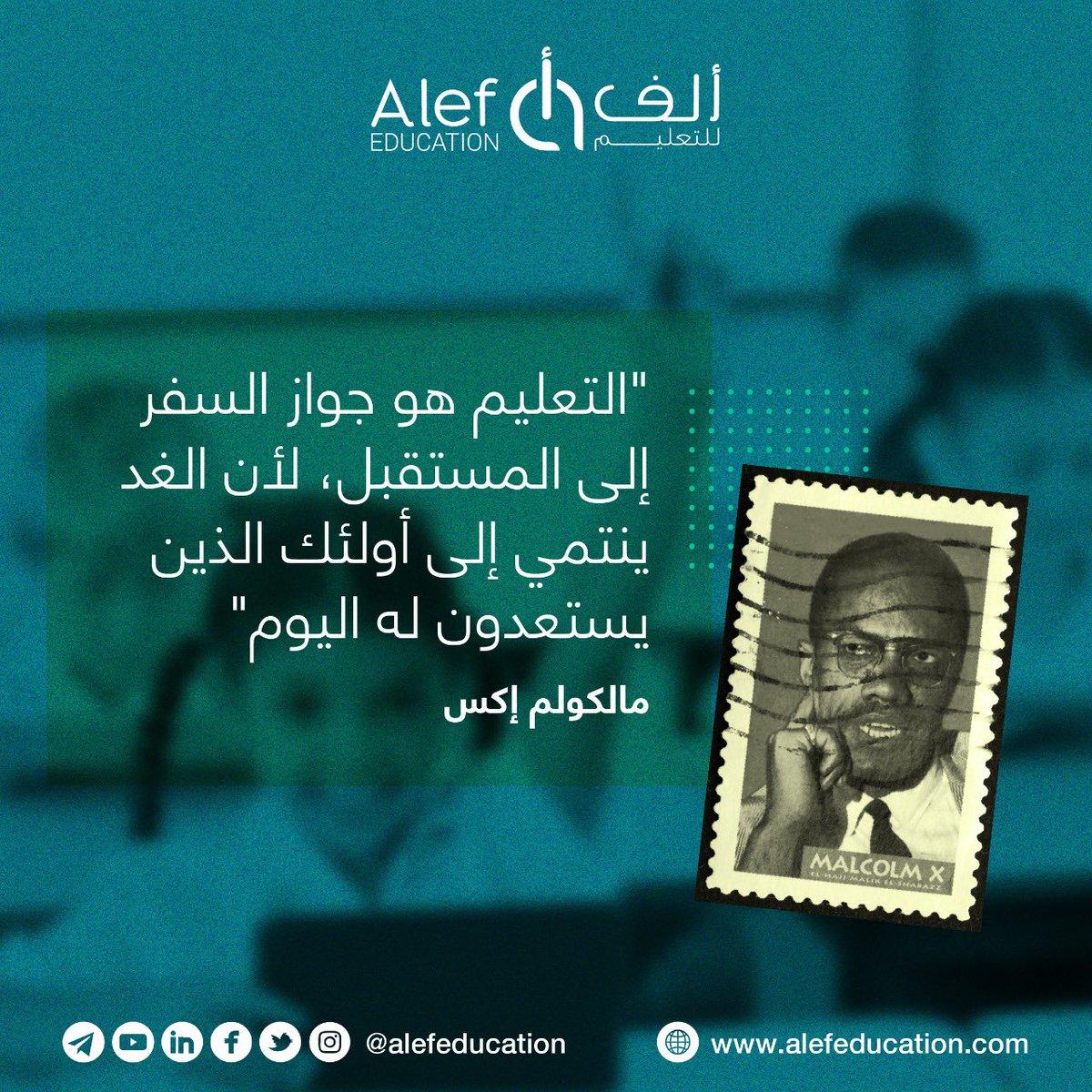 """""""التعليم هو جواز السفر إلى المستقبل ، لأن الغد ينتمي إلى أولئك الذين يستعدون له اليوم"""".  - مالكولم إكس  #التعلم_عن_بعد  #مستمرون_في_التعلم https://t.co/LKQu7G8yIB"""