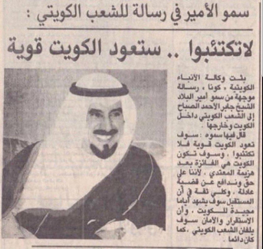 لاتكتئبوا    ستعود الكويت قوية  الكويت بلد السلام 🇰🇼🇰🇼🇰🇼🇰🇼 https://t.co/ULqBqBejnc