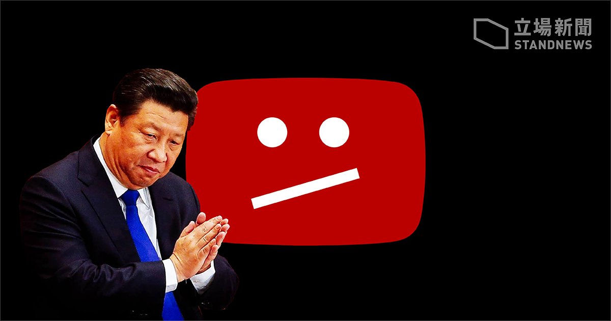 """3. Over the years, countless pro-democracy Youtubers also expressed their criticism on #Beijing's leadership & rule in HK. In the past when firewall btw """"two systems"""" still held, these critical voices remained available in HK, while they were strictly censored in Mainland China. https://t.co/UvSGKnThJ5"""