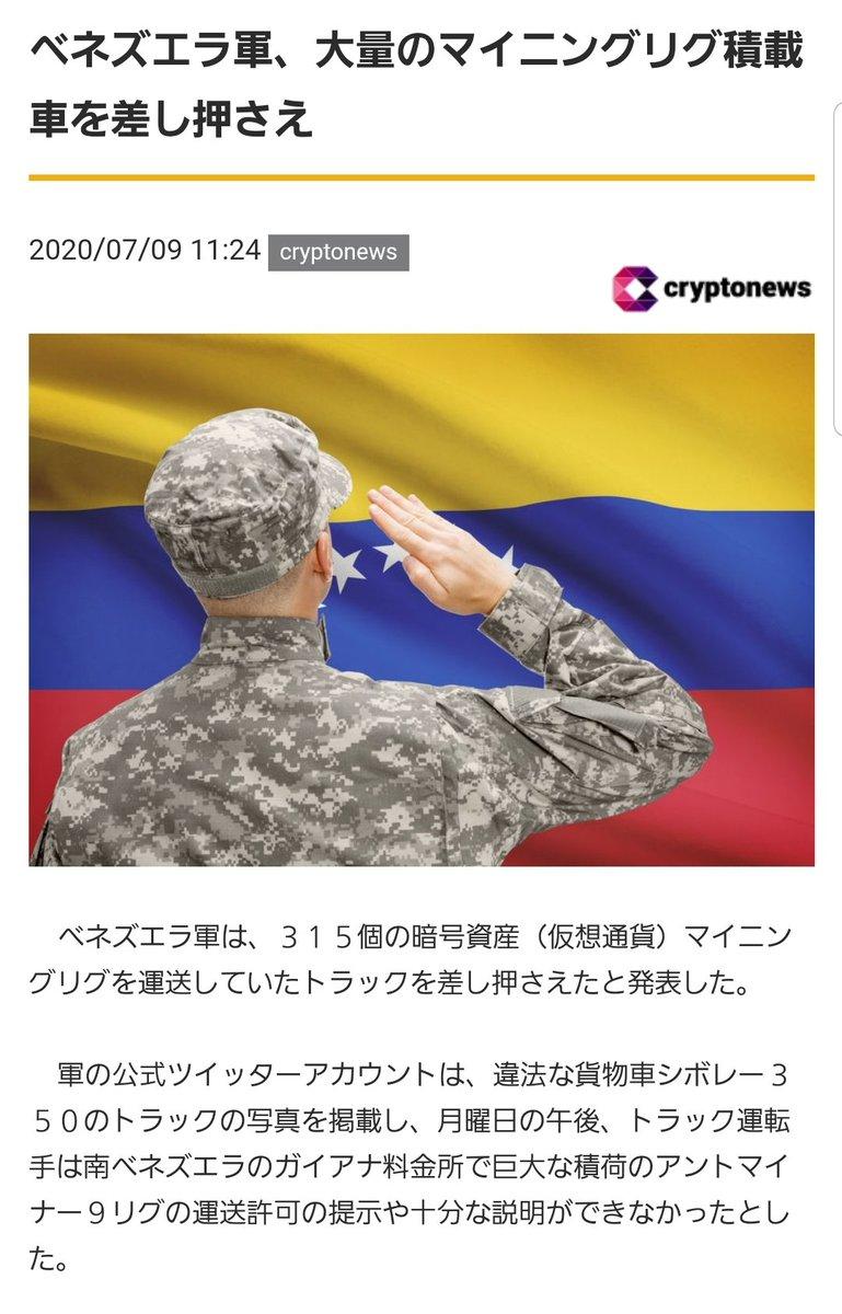 ベネズエラ軍は、315個の暗号資産(仮想通貨)マイニングリグを運送していたトラックを差し押さえたと発表しました。7月9日 日運コード107「仮想通貨に関する事件」緊急警告コード315 数解き→「315個」が的中です。#予言 #天瀬ひみか #預言者