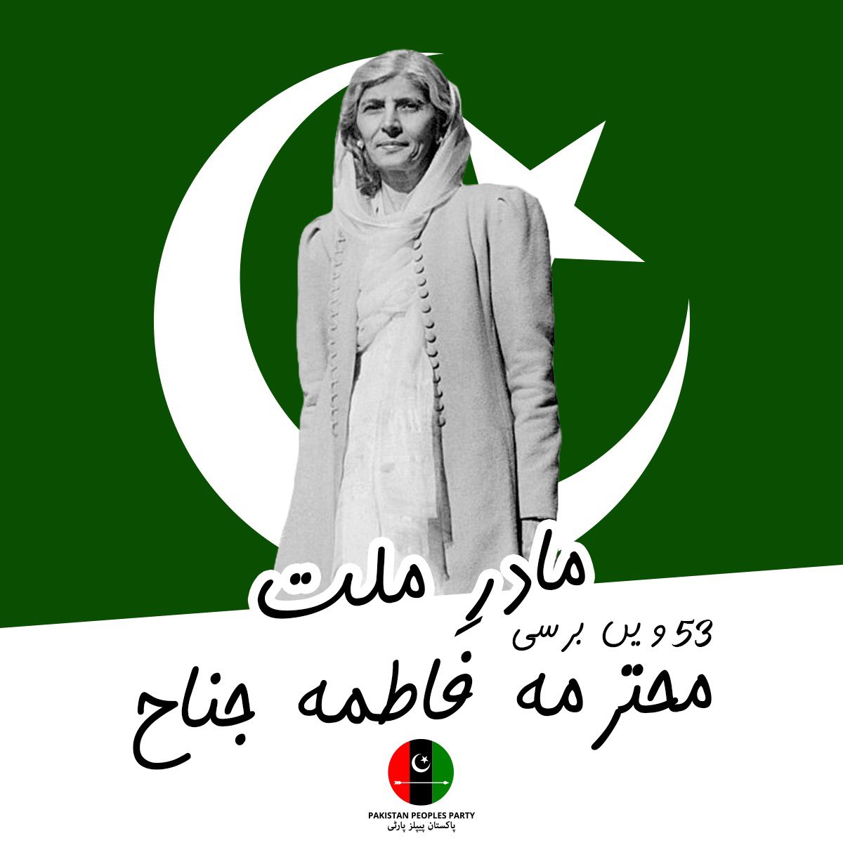 Death Anniversary Of Mother Of Nation #FatimaJinnah. She Workesd Day and Night With #QuaideAzam For the Establishment of Pakistan. We Always Miss U and Also Your Struggle For the Nation. 🇵🇰🇵🇰 #53AniversaryFatimaJinnah https://t.co/grE5TQURON