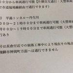 Image for the Tweet beginning: 【速報】  #国道158号 #奥飛騨温泉郷 #高山市  申し訳ないですが文字起こししません各自咀嚼してください