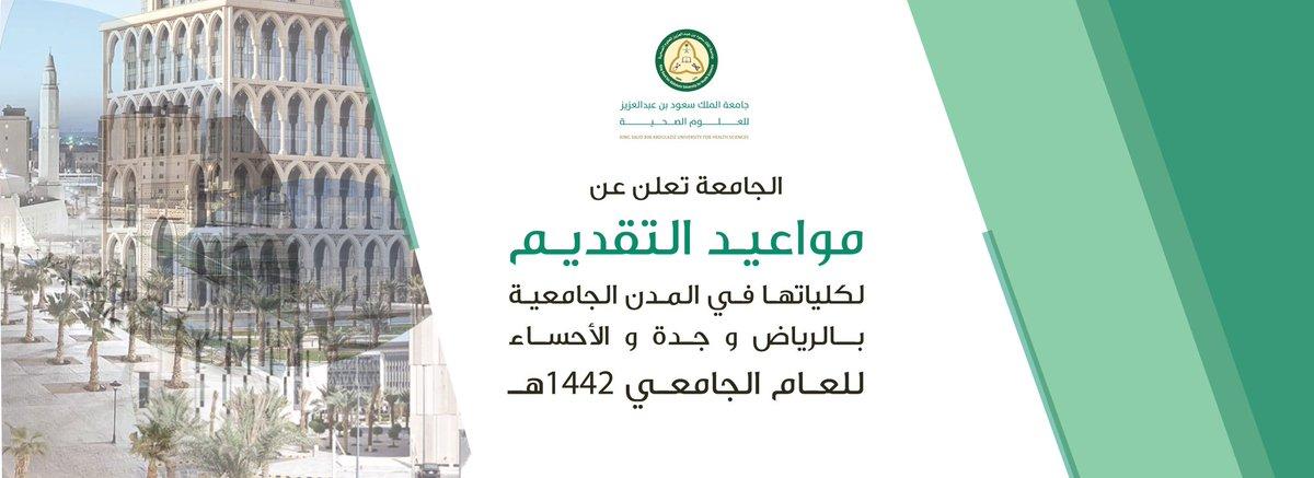 جامعة الملك سعود بن عبدالعزيز للعلوم الصحية On Twitter الجامعة تعلن عن مواعيد التقديم لكلياتها في المدن الجامعية بـ الرياض و جدة و الأحساء للعام الجامعي 1442 هـ Https T Co Egz3mds6ny جامعة لصحة وطن Ksauhs Https T Co Lkkud9c8az