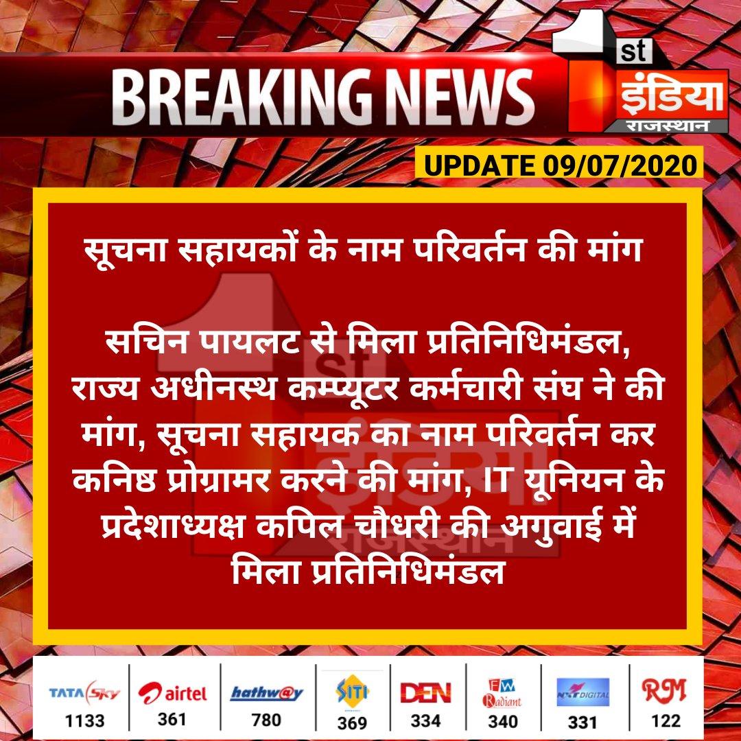 #Jaipur : सूचना सहायकों के नाम परिवर्तन की मांग   सचिन पायलट से मिला प्रतिनिधिमंडल, राज्य अधीनस्थ कम्प्यूटर कर्मचारी संघ ने की मांग, सूचना सहायक का नाम परिवर्तन कर कनिष्ठ प्रोग्रामर करने की मांग...   @SachinPilot #RajasthanWithFirstIndiapic.twitter.com/tUTH3ZHasg
