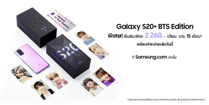 ซัมซุงเอาใจเหล่า A.R.M.Y. ไทย วางจำหน่าย Galaxy S20+ รุ่นพิเศษ BTS Edition 9 กรกฎาคมนี้ ห้ามพลาด หมดแล้วหมดเลย ! >>> https://www.mobileocta.com/samsung-galaxy-s20-plus-bts-edition-on-sale/… #Samsung #GalaxyS20Plus #BTSEdition #mobileoctapic.twitter.com/WkZbZzDwDu