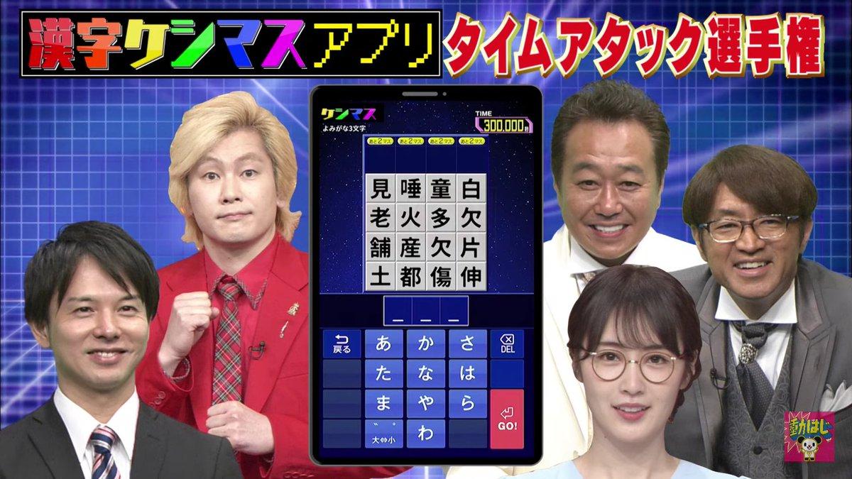 アプリ 漢字 ケシマス