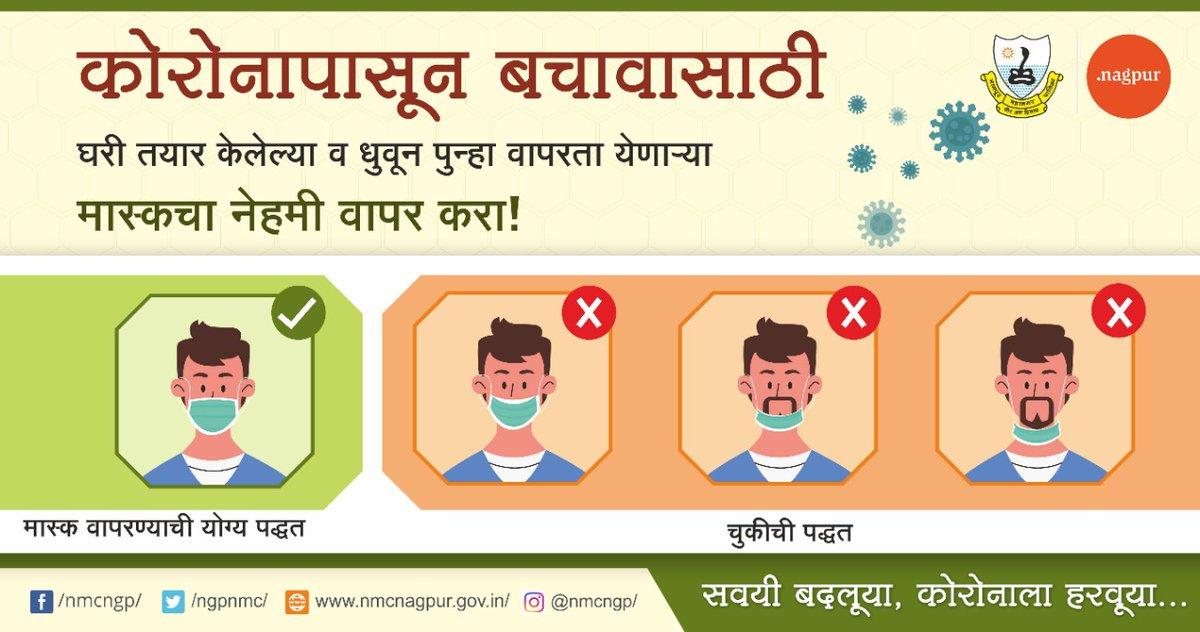 घराबाहेर वावरताना योग्य प्रकारे मास्कचा वापर करा. मास्क वापरण्याची योग्य पध्दत जाणून घ्या.  स्वतःसह इतरांचीही काळजी घ्या...  सवयी बदलूया, कोरोनाला हरवूया..!  #IndiaFightsCOVID19 #COVID19India https://t.co/7cGwYuzbBb