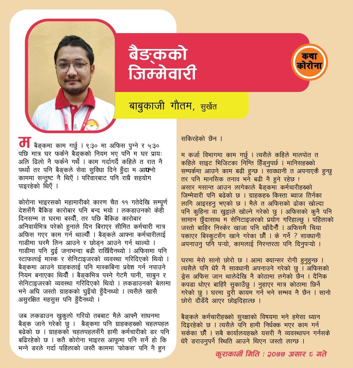 """""""जब लकडाउन खुकुलो गरियो तबबाट मैले आफ्नै साधनमा बैङ्क जाने गरेको छु । बैङ्कमा पनि ग्राहकहरूको चहलपहल बढेको छ । ग्राहकको चहलपहलसँगै हामी कर्मचारीको डर पनि बढिरहेको छ ।""""#COVID19 #CoronaStories #कथाकाेराेना #HisStory #Nepal #Banker https://t.co/qiY9KInDZn"""
