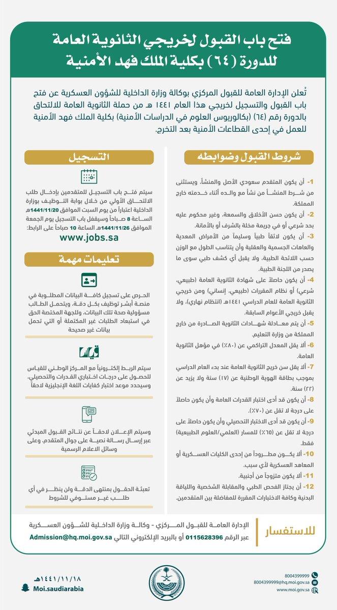 كلية الملك فهد الأمنية تعلن فتح باب القبول لخريجي الثانوية للدورة 64 أي وظيفة