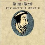 Image for the Tweet beginning: 7月10日 宗教改革者 #カルヴァン 誕生(1509-1564) #ジュネーブ の