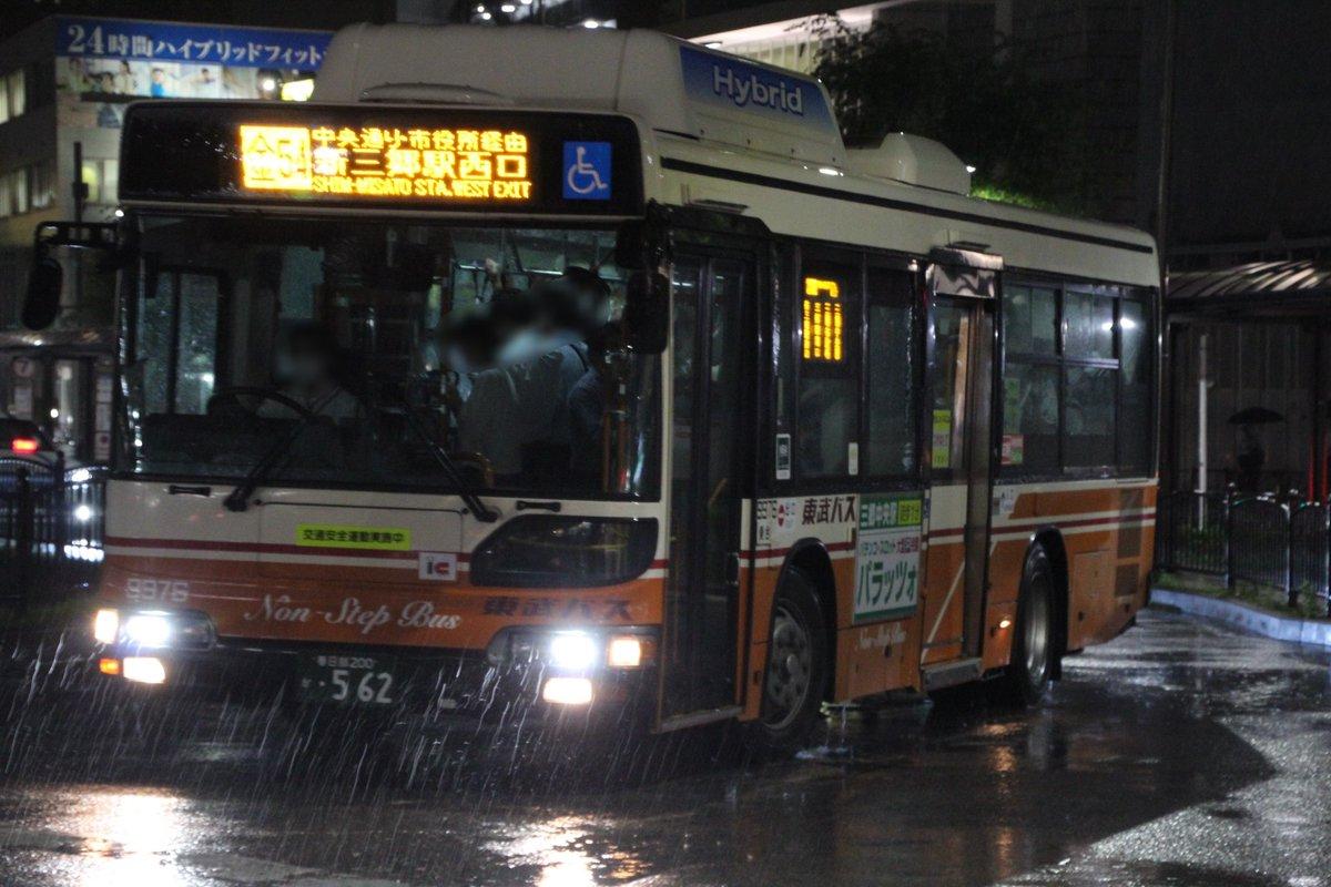 新 三郷 セントラル 東武バスOn