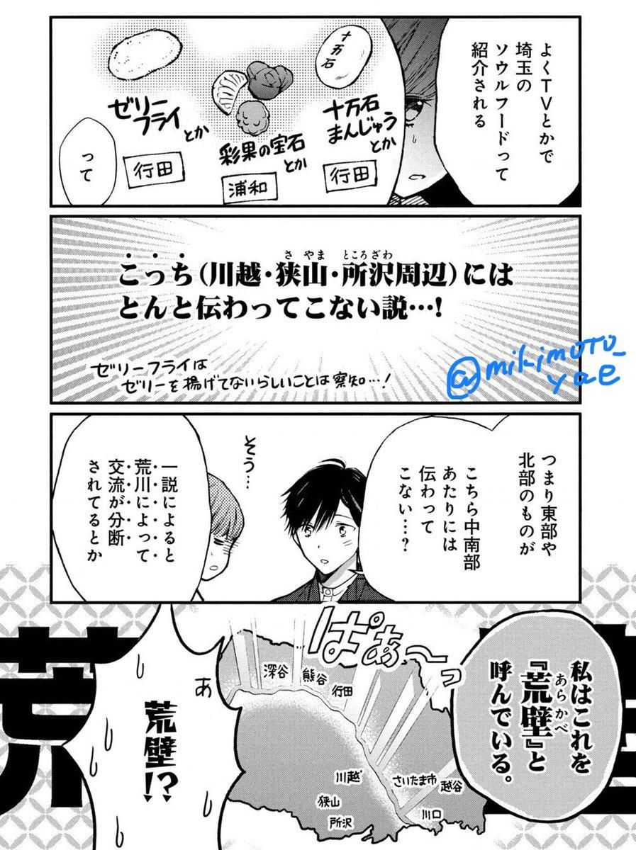 幹本ヤエ『川越の書生さん』③2/12発売❣️//十十虫完結 on Twitter ...