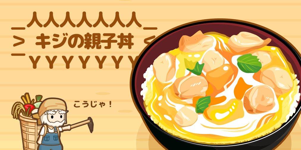 ここにキジ肉があるじゃろ?( ・ω・ )⊃ 肉 ⊂新鮮な玉ねぎと( ・ω・ )三⊃⊂三( ^ω^)こうじゃ⊃⊂#ハントクック
