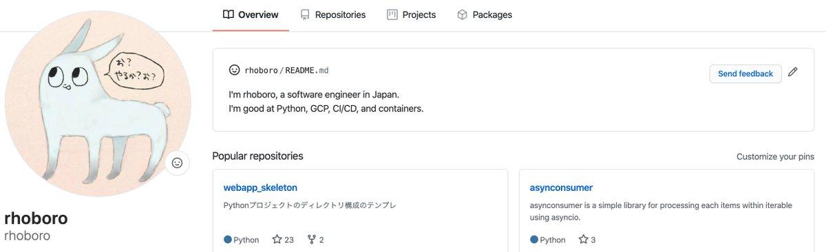 GitHub Profile置いてみた。